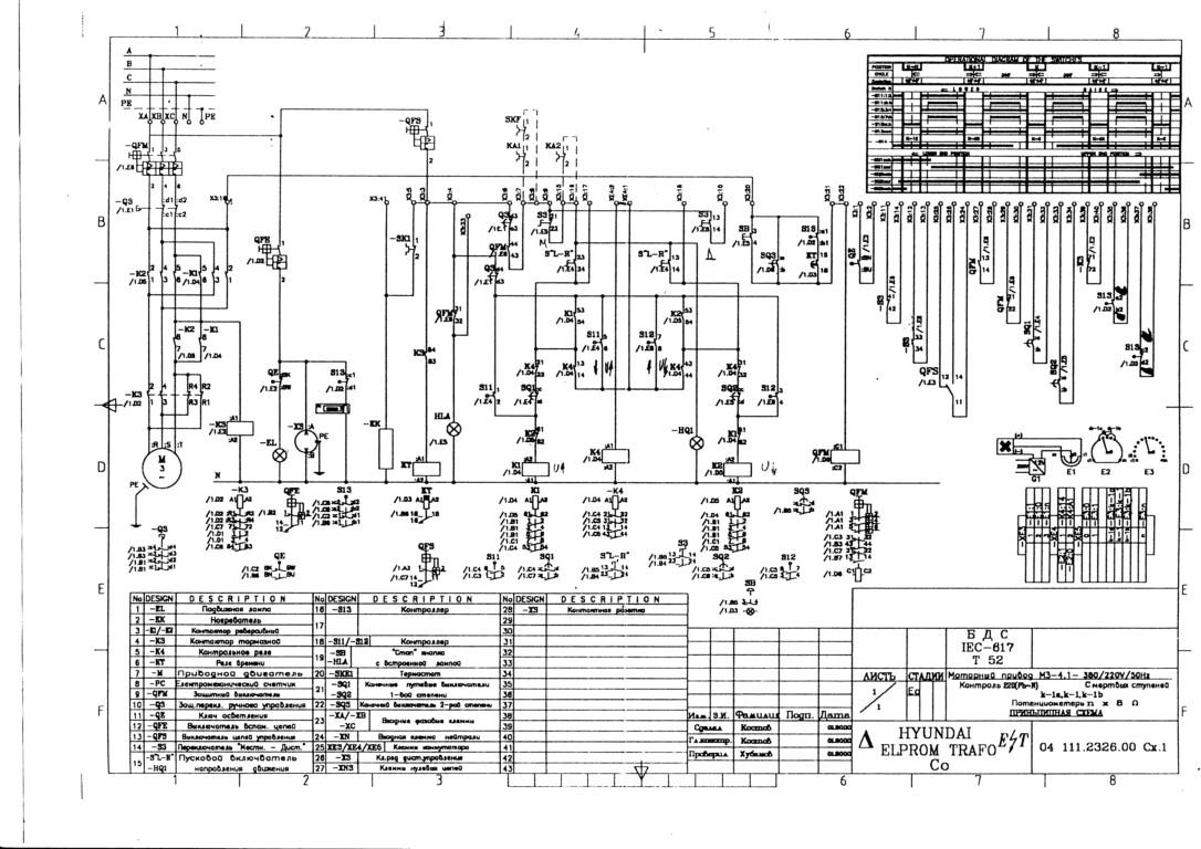 Привод рпн мз-4 схема